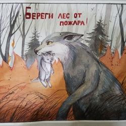 Берегите лес от пожара Пшедецкая Д.